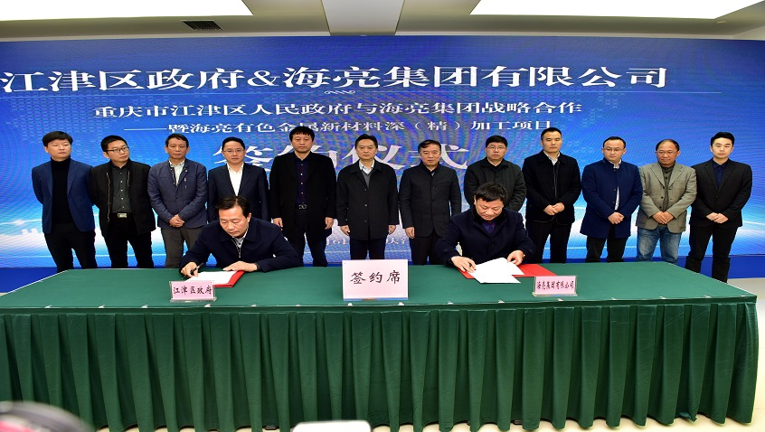 Hailiang Group's Southwest Copper Production Base Settled in Jiangjin Luohuang Industrial Park