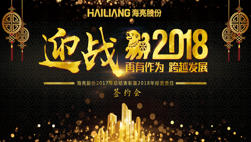 Remaking Achievements; Realizing Leapfrog Development—— Solemn Convening of the 2017 Summary and Commendation & the 2018 Business Responsibility Signing Conference of Hailiang Company