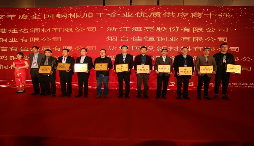 [Breaking News] Hailiang Stock is Award as One of the Top Ten 2017 Annual National High-Quality Suppliers of Copper Bar Processing Enterprises