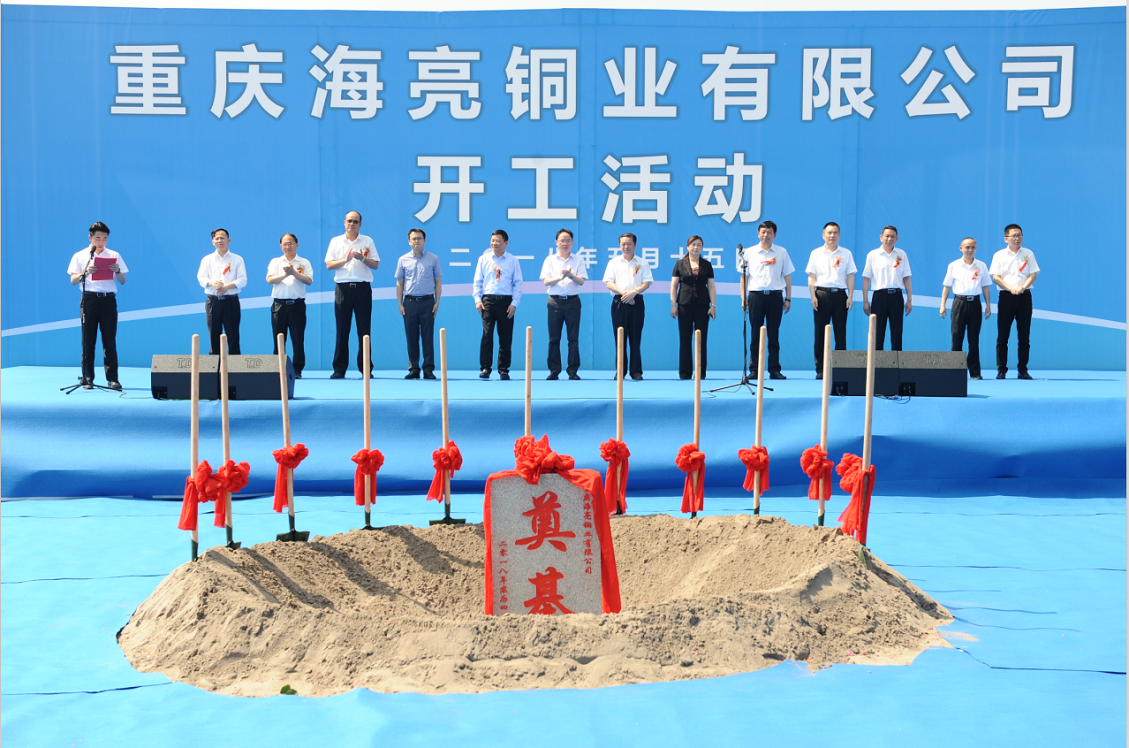 [Breaking News] A Ceremony Marking the Start of Construction Work of Hailiang Group's Southwest Production Base was Held