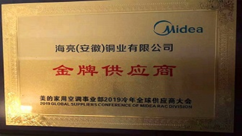 """Hailiang (Anhui) Copper Co., Ltd. is Honored the Title of Midea """"Gold Supplier"""""""