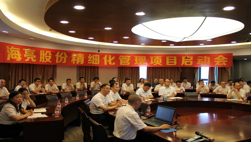 Refinement empowers high-quality development   Hailiang Co., Ltd. refined management project officially launched