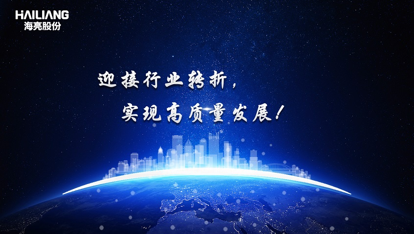 Embracing the Industry Turn Point, Achieve High Quality Development!The Half-year Business Analysis Conference of Hailiang of 2021 Held Grandly