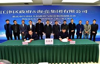 【重磅】海亮集团铜材西南生产基地签约落户江津珞璜工业园 投资30亿元,年产值将达100亿元