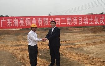 【重磅】实现项目年产值250亿元——海亮股份广东台山基地二期项目正式启动