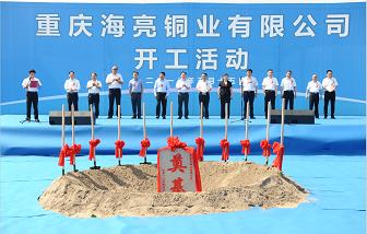 【重磅】海亮集团西南生产基地开工仪式隆重举行