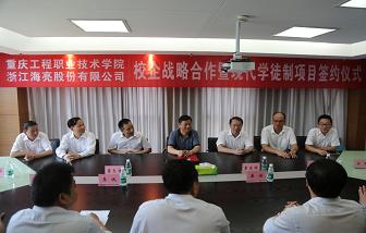 海亮股份与重庆工程职业技术学院现代学徒制项目签约仪式顺利举行