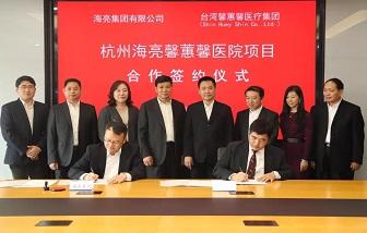 海亮集团与台湾馨蕙馨医疗集团签约 合资创办杭州海亮馨蕙馨医院
