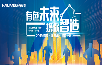 """海亮股份2019""""星青年""""专列:昆明理工大学&江西理工大学"""