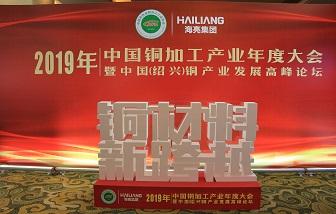 2019年中国铜加工产业年度大会暨中国(绍兴)铜产业发展高峰论坛召开