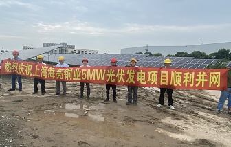 推动绿色制造,创享绿色未来 —— 上海海亮铜业太阳能光伏发电项目顺利并网