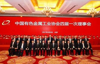 曹建国当选中国有色金属工业协会副会长