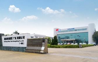 海亮奥托中山公司蓝领岗位生态系统工程启动大会顺利举行